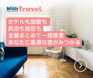 WithTravel